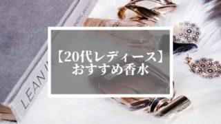【20代】レディース香水おすすめ10選