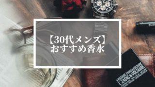 【30代】メンズ香水おすすめ10選