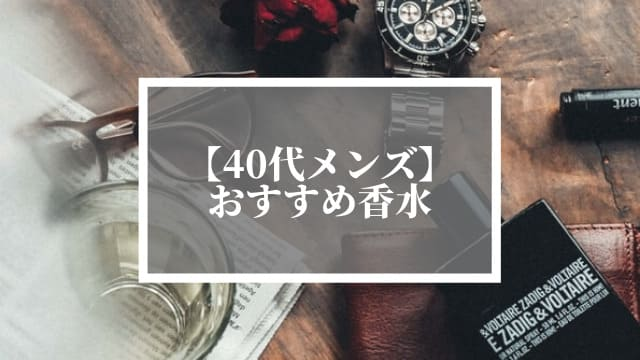 【40代】メンズ香水おすすめ8選