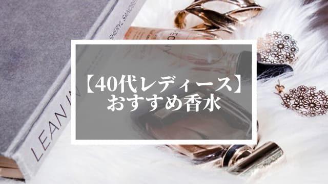 【40代】レディース香水おすすめ10選