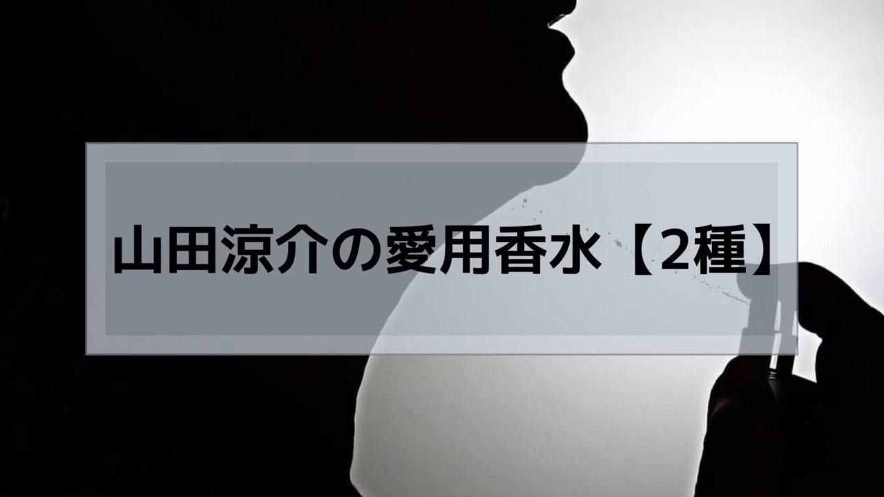 山田涼介 香水
