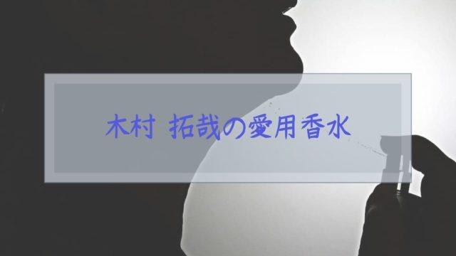 木村拓哉 香水