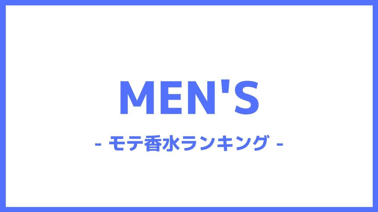 メンズ香水ランキング