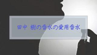 田中樹 香水