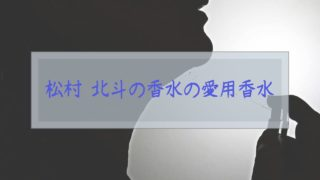 松村北斗 香水