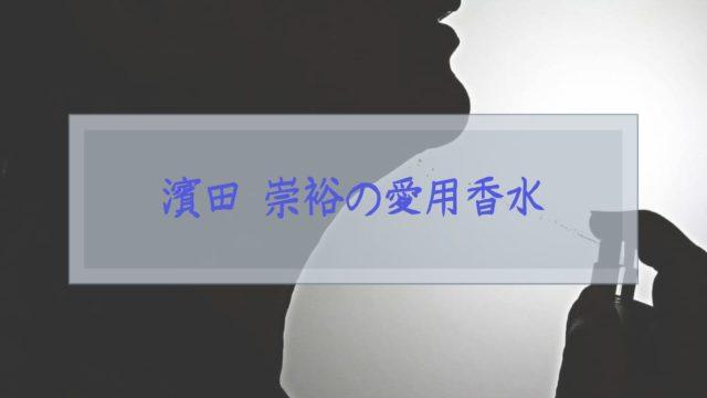 濱田崇裕 香水