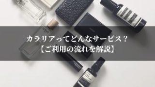 カラリア 香水