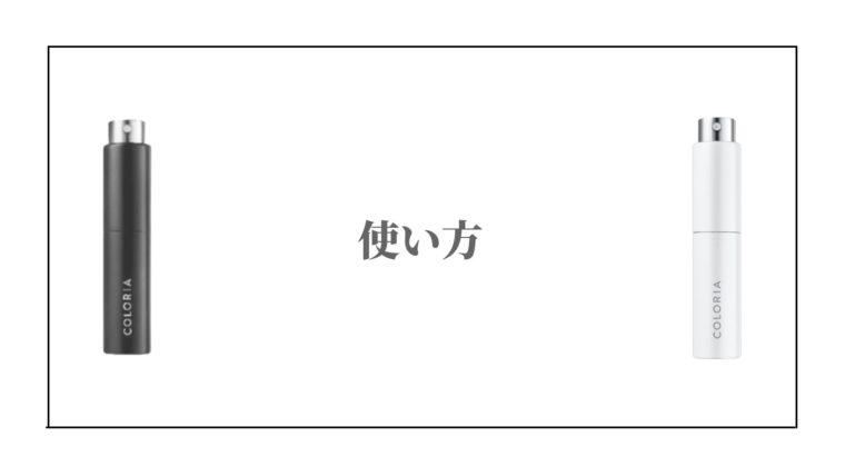 カラリア 口コミ評判