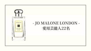 ジョーマローン 香水 芸能人