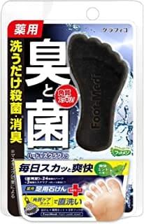 足 臭い 石鹸