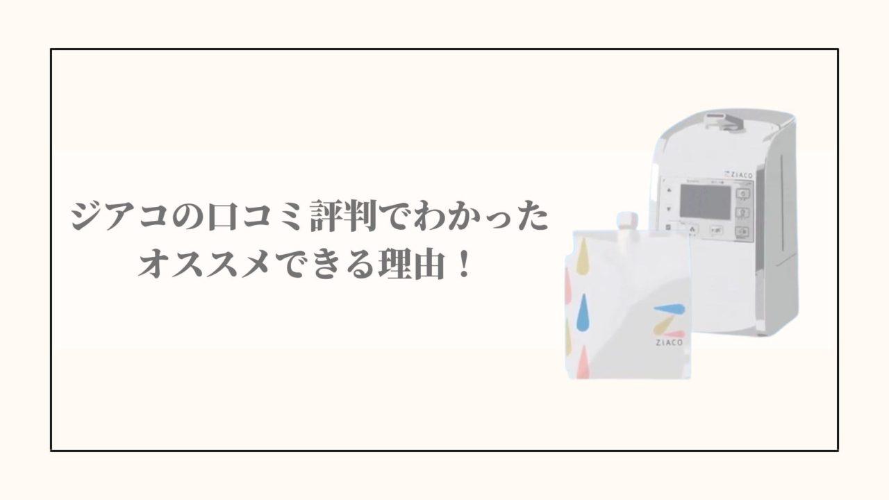 ジアコ 口コミ 評判