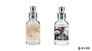 オリジナル香水