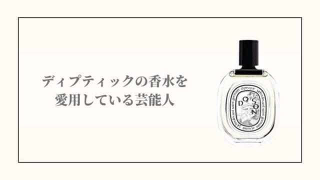 ディプティックの香水を愛用している芸能人
