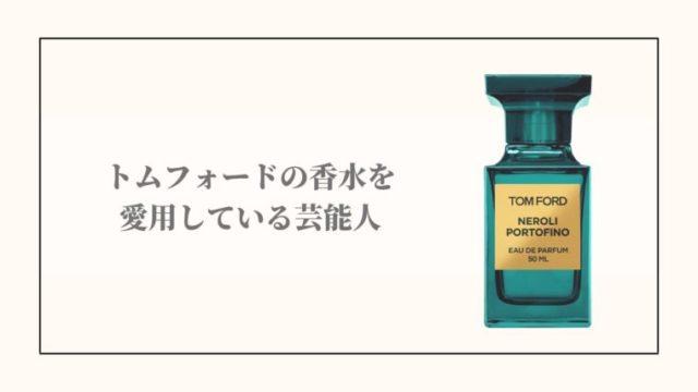トムフォード 香水 芸能人