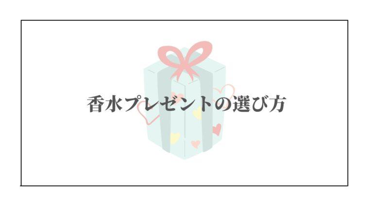 香水 プレゼント 意味